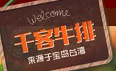 台湾千客牛排加盟连锁,台湾千客牛排加盟条件费用