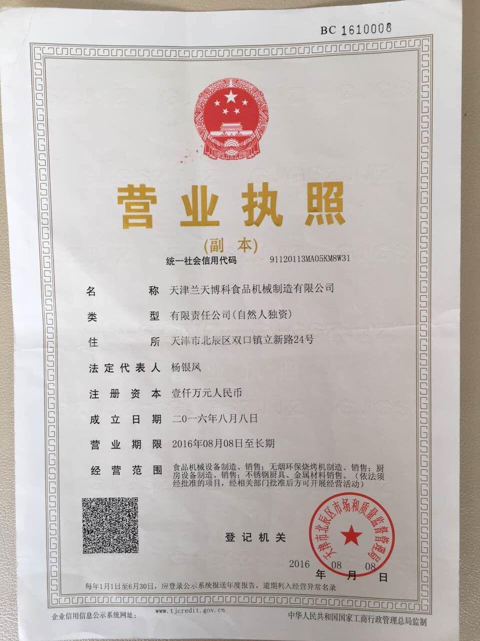 天津兰天博科食品机械制造有限公司