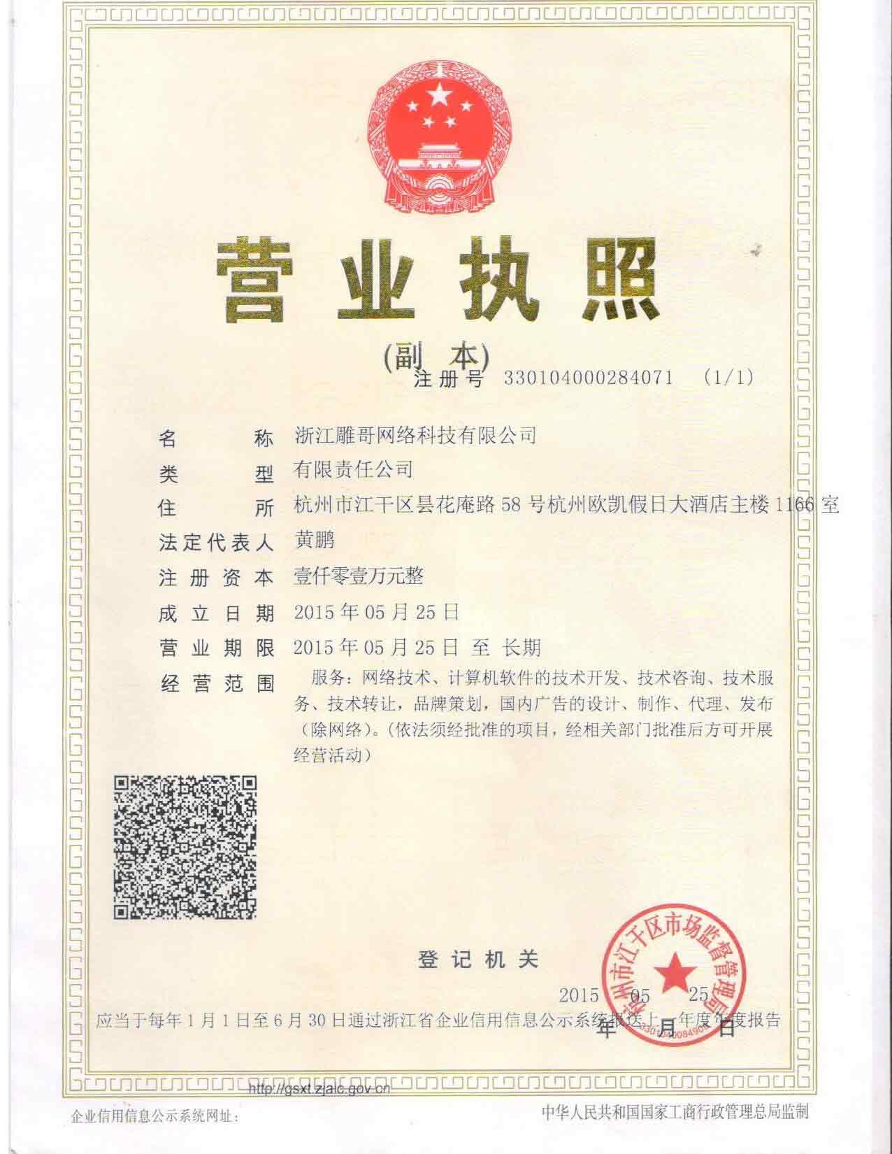 杭州雕哥网络科技有限公司