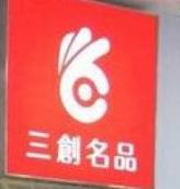 湖北惠锦国际商贸有限公司
