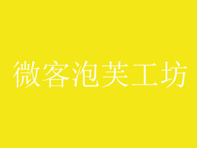 北京泡芙加盟