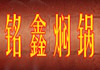 铭鑫三汁焖锅