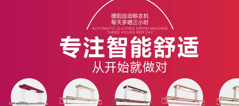 捷阳晾衣架加盟费用_捷阳电动晾衣机店加盟条件_2