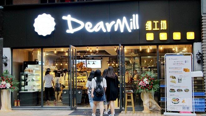 Dearmill细工坊时尚烘焙加盟,Dearmill细工坊加盟费用_1