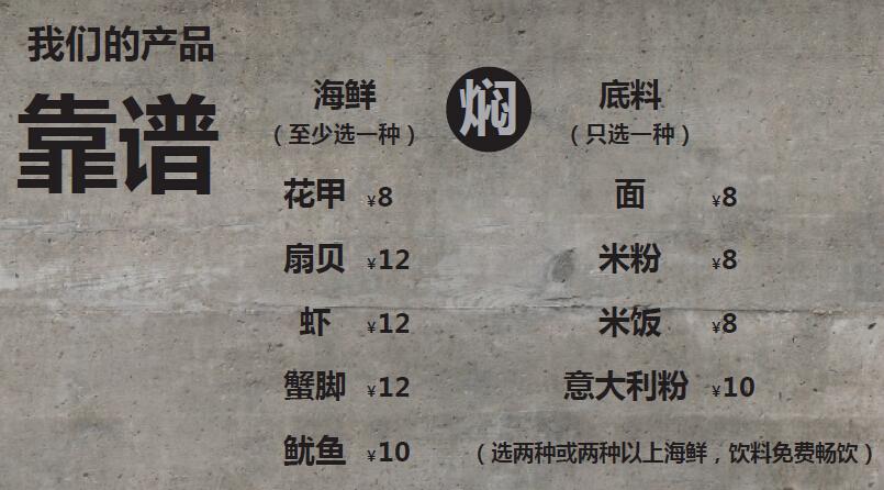 海鲜遇上面加盟费用多少钱_海鲜遇上面加盟电话加盟条件_3