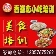 台州香滋恋餐饮企业管理有限公司
