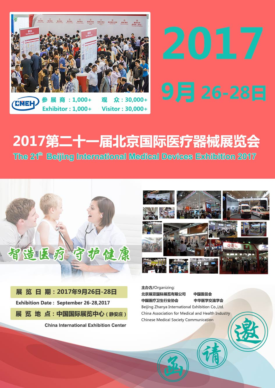 上海聚亿展览服务有限公司招展部