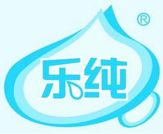 北京乐纯餐饮管理中心
