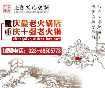 重庆火锅店加盟哪家好