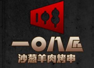 一百零八将(北京)餐饮管理有限公司