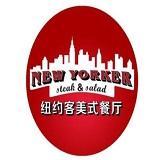 纽约客美式餐厅