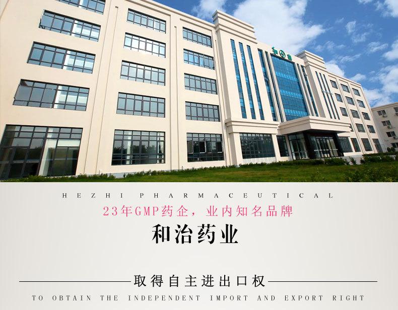 天津和治药业 有限公司