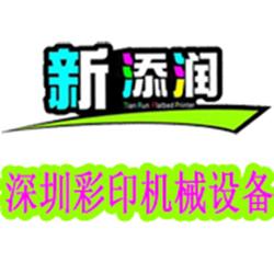 深圳市新添润印刷机械设备有限公司