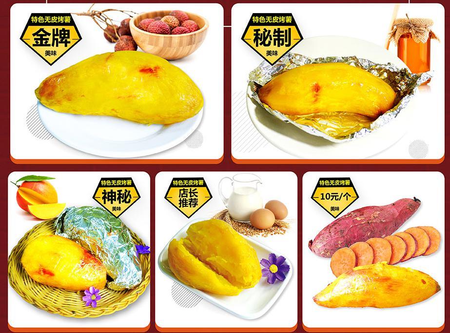 八种口味烤薯