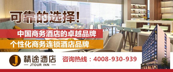 精途酒店加盟条件-精途连锁酒店加盟费用-精途酒店加盟官方网站