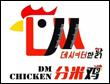 dm时尚分米鸡