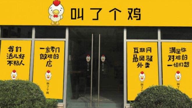 叫了个鸡加盟条件_叫了个鸡加盟生意怎么样_1