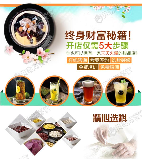 深圳市贝勒海餐饮