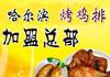 哈尔滨烤鸡排加盟连锁,哈尔滨烤鸡排加盟多少钱