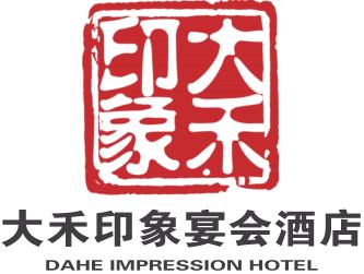 大禾印象宴会酒店