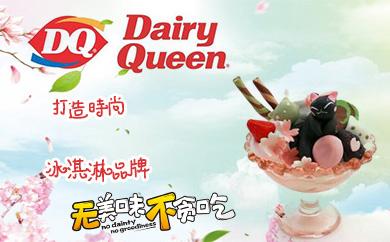 冰淇淋加盟品牌