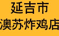 延吉市澳苏炸鸡店