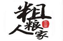 粗粮人家(北京)餐饮投资有限公司