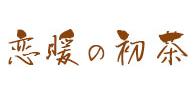 上海恋暖初茶餐饮有限公司