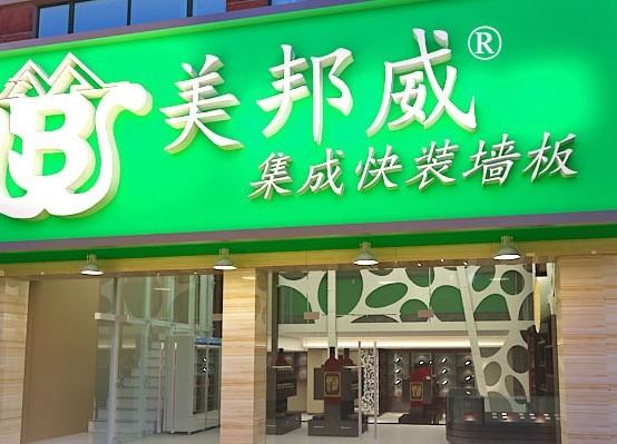湖北光大新型环保装饰材料有限公司