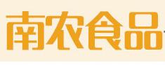 南京南农食品有限公司