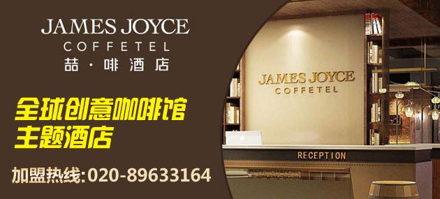 喆 · 啡酒店加盟