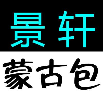 郑州经济技术开发区景轩蒙古包商行