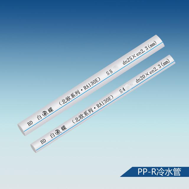 PP-R管_白蝶PP-R管的特点和用途