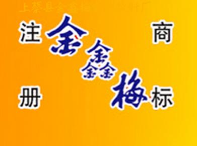 上蔡县金鑫梅食品