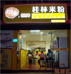 正宗桂林米粉店