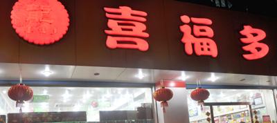 喜福多休闲食品招商加盟_2