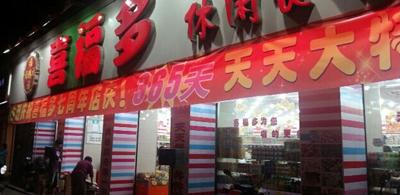喜福多休闲食品招商加盟_3