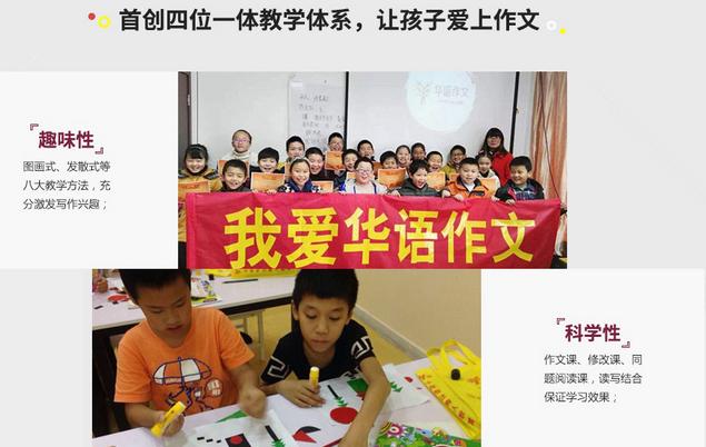 华语作文加盟费用多少钱_华语作文加盟电话加盟条件_3