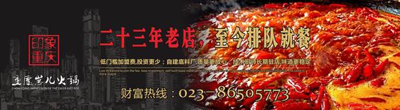 重庆火锅加盟开店秘诀