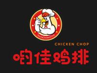 哟佳鸡排加盟费用多少钱_哟佳鸡排加盟条件_哟佳鸡排加盟生意怎么样