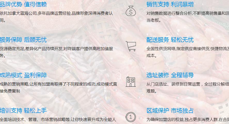 舶来鲜海鲜加盟费用多少钱_舶来鲜海鲜加盟条件_6