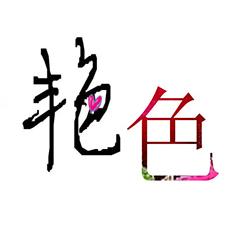 广州市艳色化妆品有限责任公司推广部
