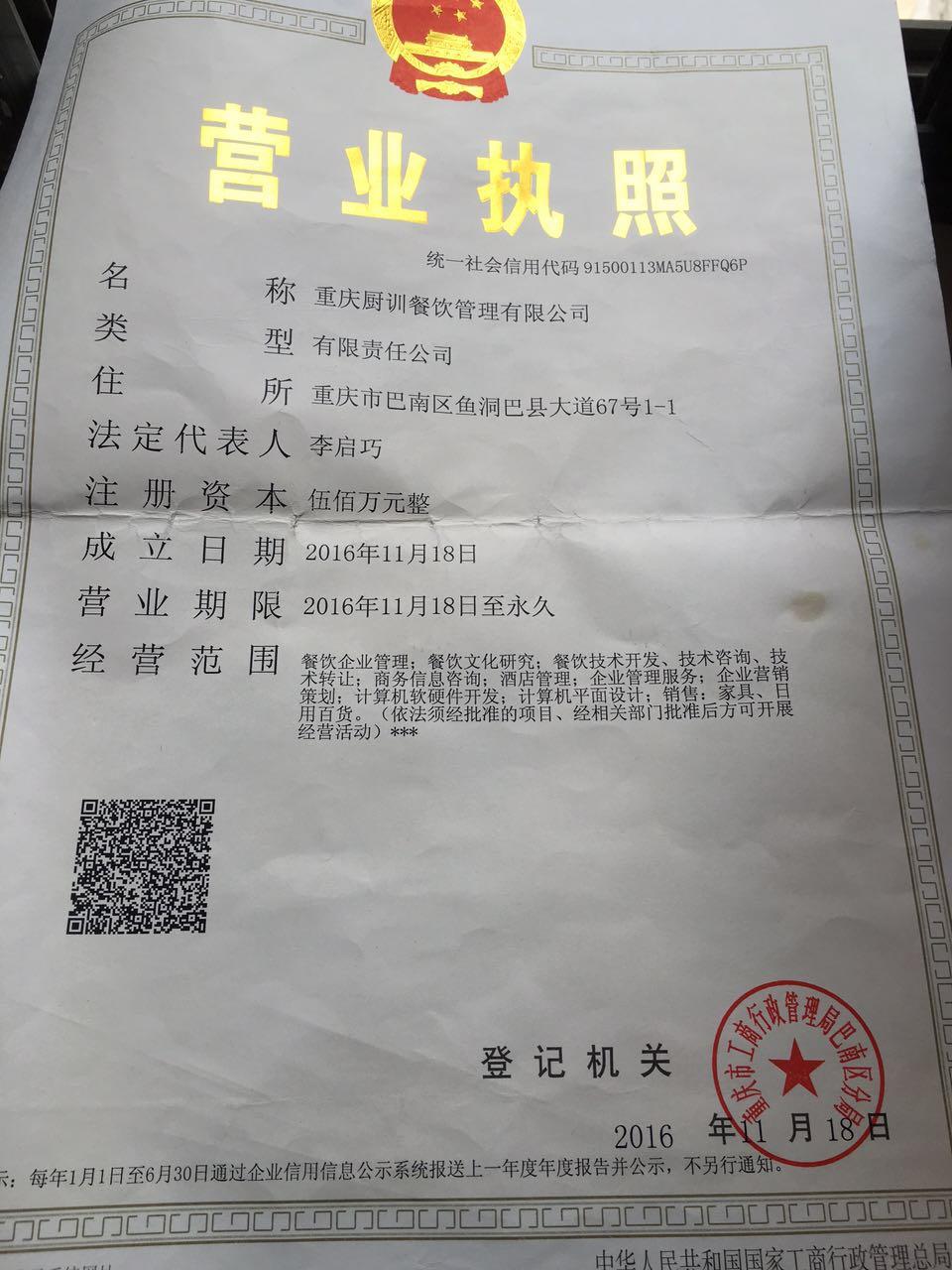重庆厨训餐饮管理有限公司