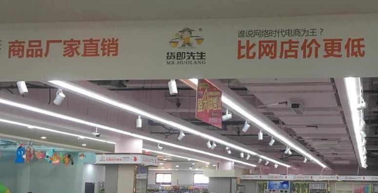 货郎先生小商品超市加盟怎么样_货郎先生小商品超市加盟条件_货郎先生小商品超市加盟优势_4
