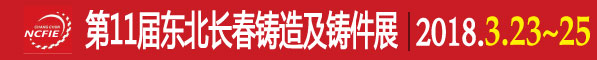 2018第十一届中国东北(长春)国际铸造展览会