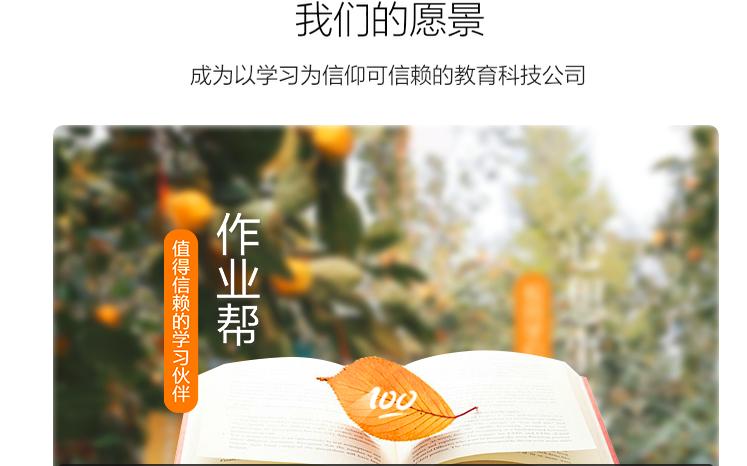 作业帮在线教育平台经销加盟_2