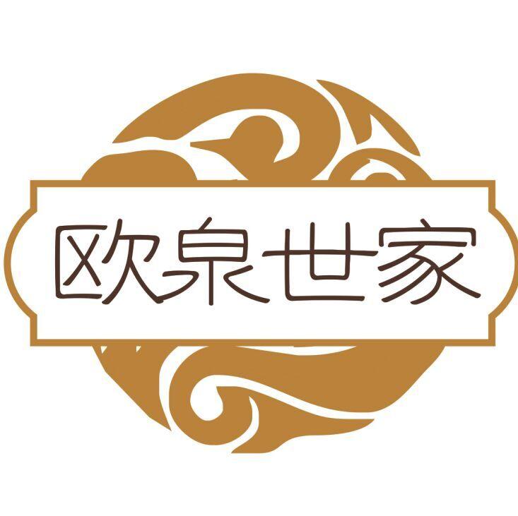 武汉欧泉国际欧泉世家化妆品有限公司