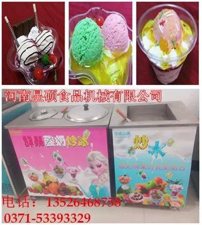 一省多卷-相关加盟项目>>   河南省炒酸奶卷机哪里有卖?河南康迪食品机械有限图片