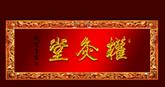 康缘东方健康管理(北京)有限责任公司