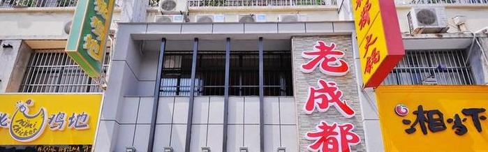 老成都巴蜀文化火锅